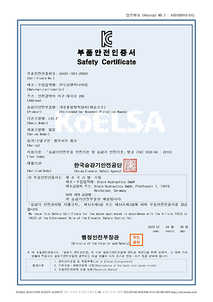 L10 락 밸브(UCM) 2.0 인증서.webp