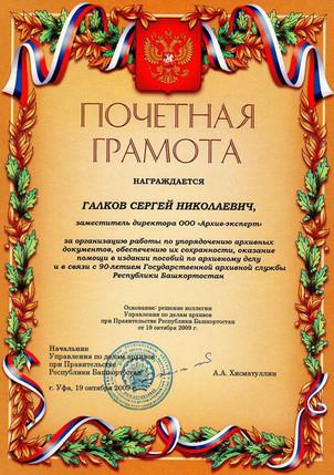 Почетная грамота зам. директора ООО «Архив-Эксперт» Галкову С.Н.