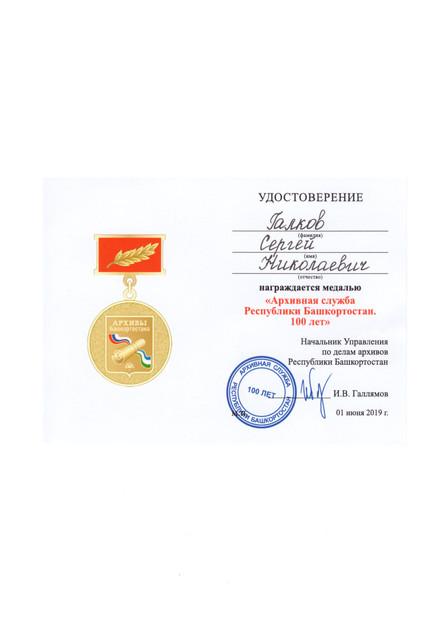 Удостоверение награждения медалью Галкова С.Н.