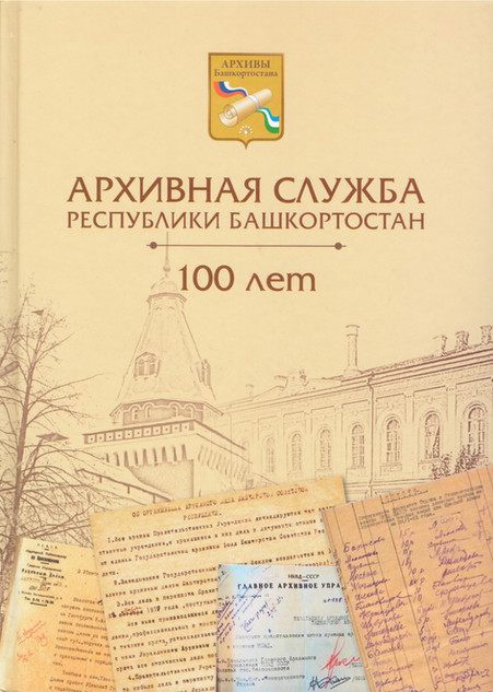 В книге широкой панорамой рассматриваются основные этапы и особенности становления и развития архивной службы Республики Башкортостан