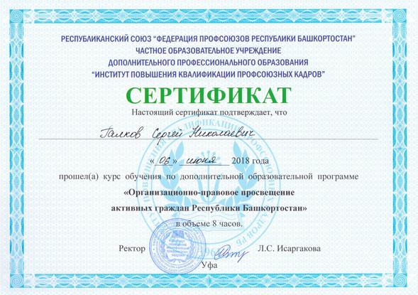 Сертификат прохождения курса обучения по дополнительной образовательной программе «Организационно-правовое просвещение активных граждан РБ»