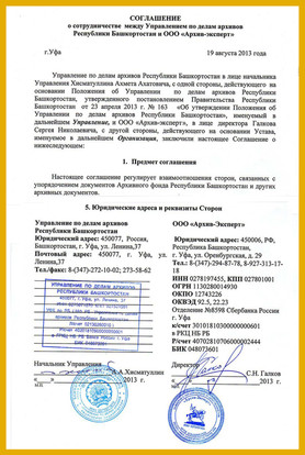 Соглашение о сотрудничестве между Управлением по делам архивов Республики Башкортостан и ООО «Архив-Эксперт»
