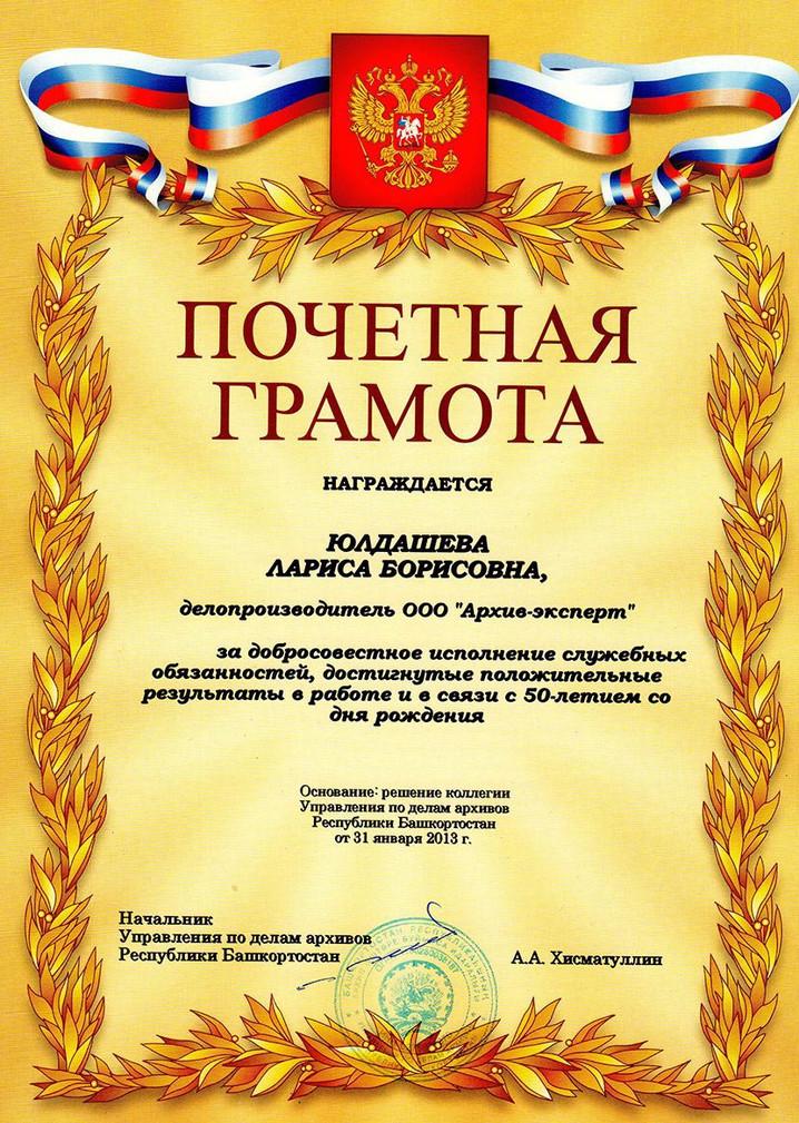 Почетная грамота делопроизводителю ООО «Архив-Эксперт» Юлдашевой Л.Б.