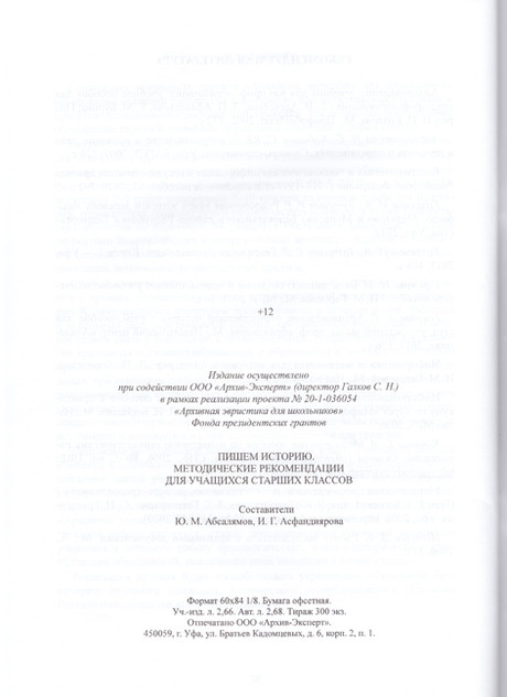 Издание осуществлено при содействии ООО «Архив-Эксперт» в рамках реализации проекта № 20-1-036054 «Архивная эвристика для школьников» Фонда президентских грантов
