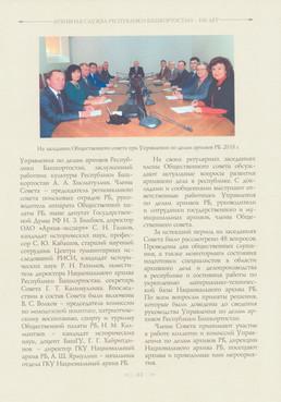 На заседании Общественного совета при Управлении по делам архивов РБ. 2018 г.