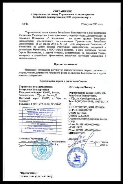 Соглашение о сотрудничестве между Управлением по делам архивов РБ и ООО «Архив-Эксперт»