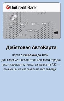 ЮниКредит 1.jpg