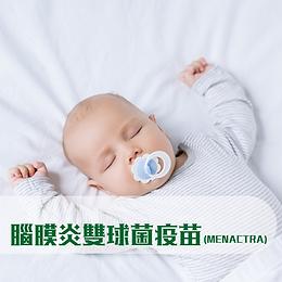腦膜炎雙球菌疫苗 Menactra
