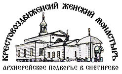 Крестовоздвиженский монастырь снегирево