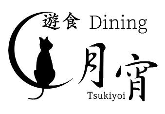 遊食dining月宵.PNG