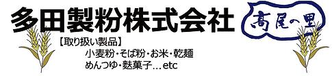 多田製粉株式会社.PNG