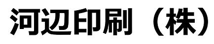 川辺印刷(株).PNG