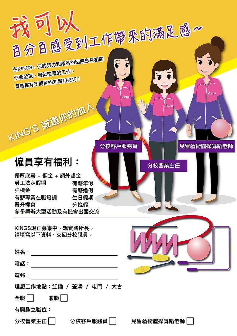 nwe_招聘-02.jpg