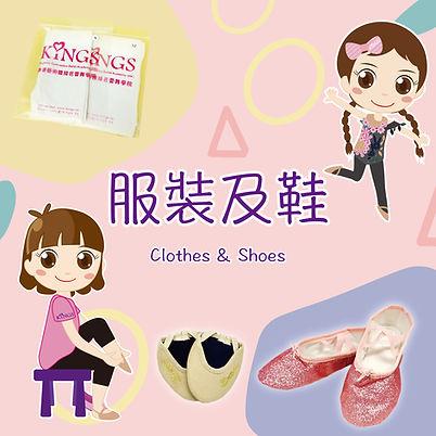 clothes&shoes_工作區域 1.jpg