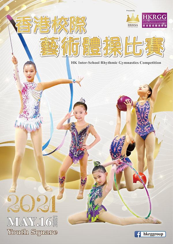 A4_interschool poster_工作區域 1.jpg
