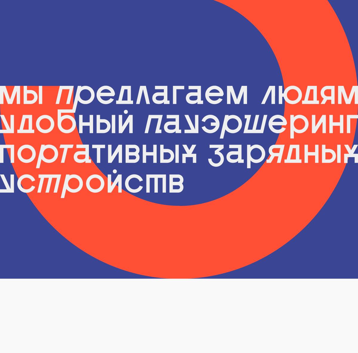 Зарядка КЕЙС сайт-08.png