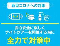 コロナ (1).jpg