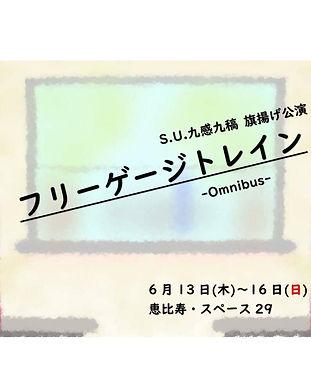公演_フリーゲージトレイン.jpg