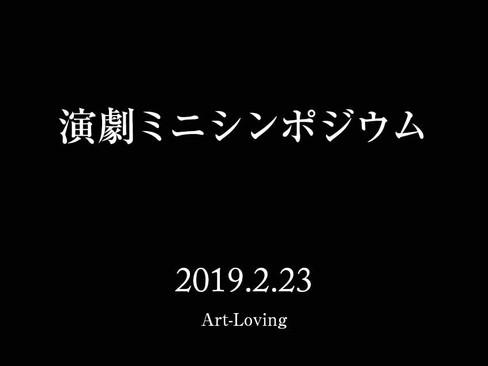 title_演劇ミニシンポジウム.jpg