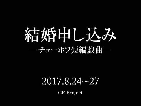 title_結婚申し込み.jpg