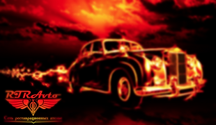 Разработка фирменного стиля автомастерской РТР-Авто
