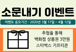 소문내기_310_215