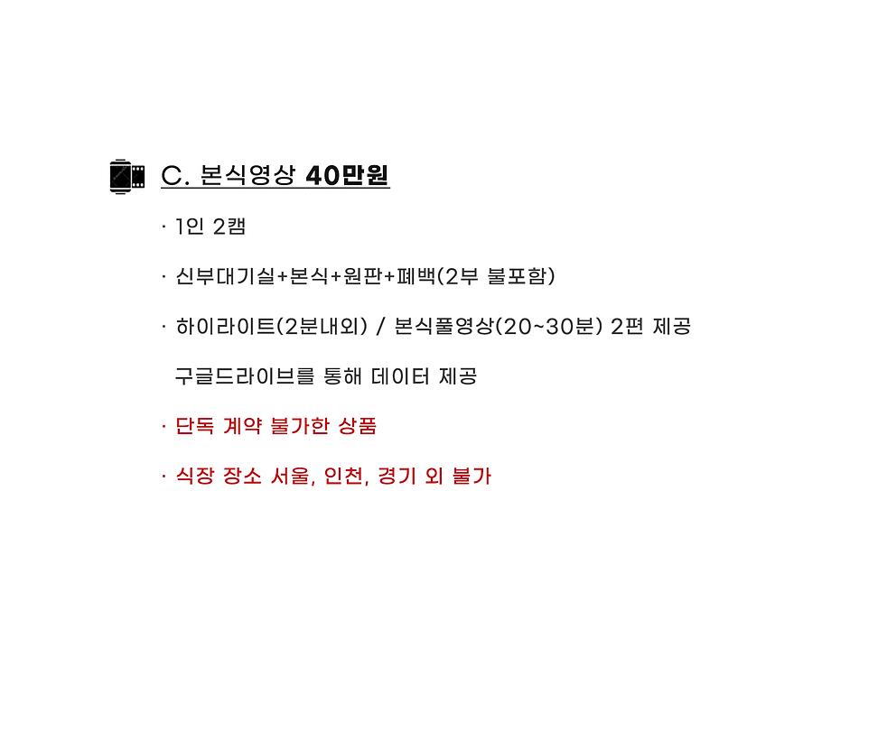 2021년-견적-본식수정02_03.png