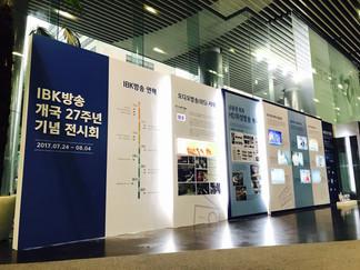 기업은행 방송국 27주년 기념식