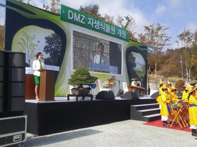 DMZ 자생식물원 개원식