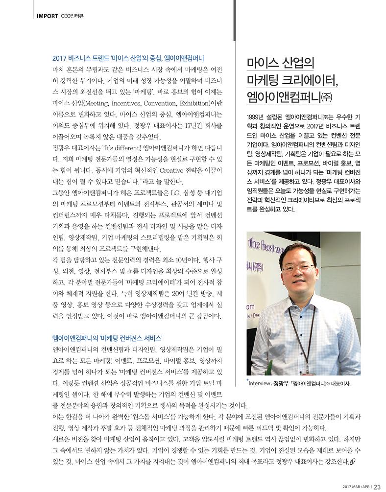 CEO인터뷰-정광우-대표이사님.png