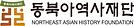 동북아역사재단.png