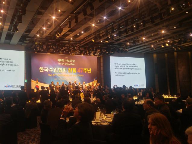 2017 한국수입협회 창립 47주년 기념식
