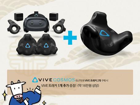 제이씨현시스템(주), HTC VIVE Cosmos Elite와 트래커 2개 구매 시 트래커 1개 추가 증정
