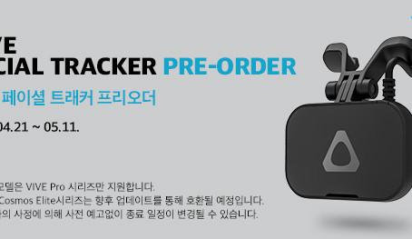 제이씨현시스템㈜, VIVE 페이셜 트래커 프리오더 진행!