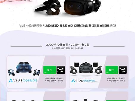 제이씨현시스템(주), HTC VIVE VR 구매시 최대 23만원 혜택 증정