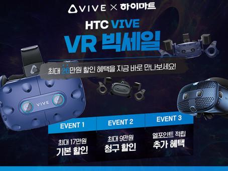 제이씨현시스템㈜, 롯데하이마트 단독, HTC VIVE 최대 26만 원 할인 이벤트 진행!