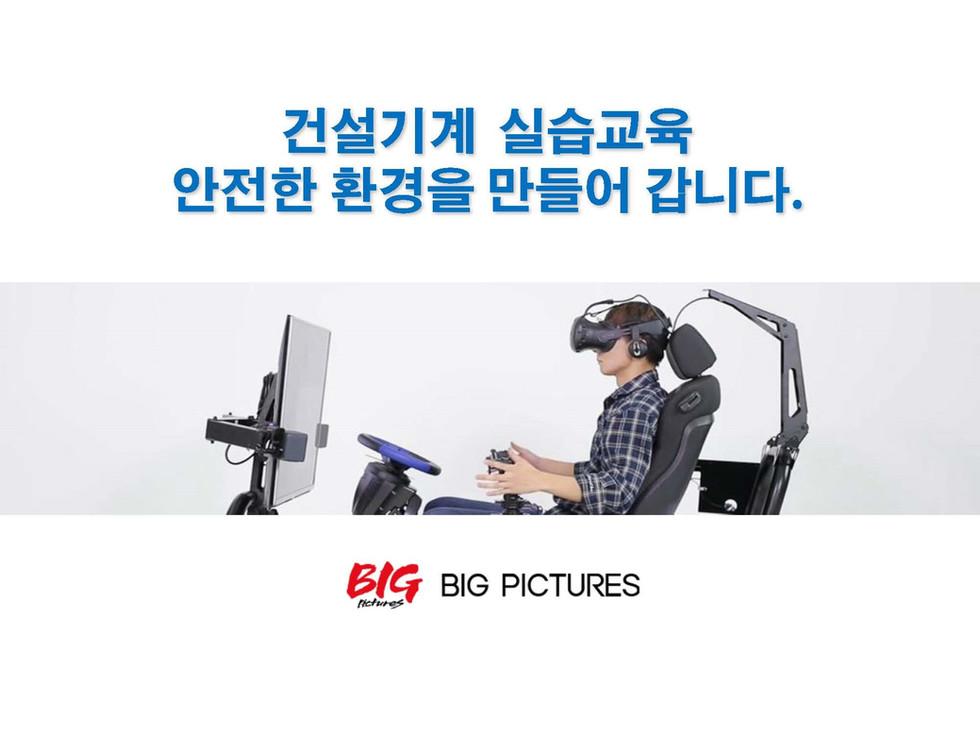 BIGPICTURES_사업계획서_2020_페이지_00.jpg