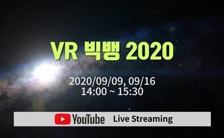 제이씨현시스템㈜, <VR 빅뱅 2020> 콘퍼런스 참가