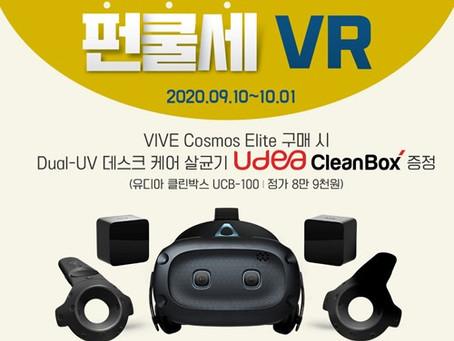 제이씨현시스템㈜, VIVE Cosmos Elite, 펀.쿨.세 VR 프로모션 진행