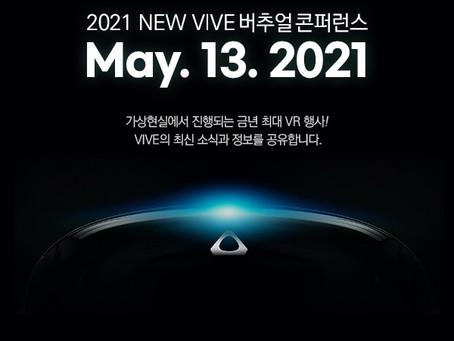 제이씨현시스템㈜, 5월 13일 오후 3시, 2021 NEW VIVE 버추얼 콘퍼런스 진행!