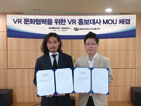 제이씨현시스템, 국내최초 VR아티스트 염동균작가와 MOU 체결!