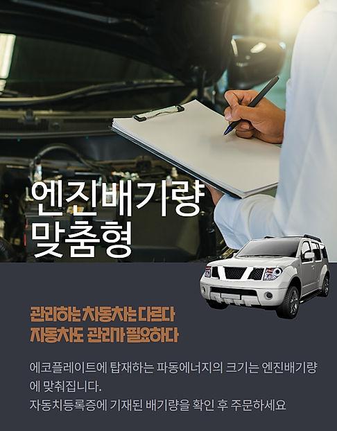 에코플레이트 엔진배기량맞춤주문 2.jpg