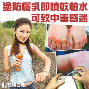 防曬與驅蚊,致命的結合