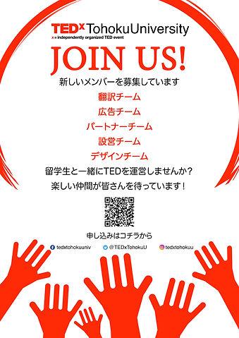 recruitposter_jp.jpg