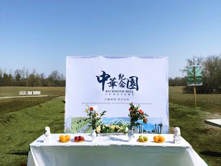 中華紀念園 清明節活動