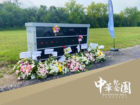 願逝者安息,中華紀念園迎客入住