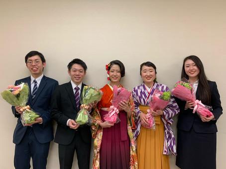 卒業おめでとうございます