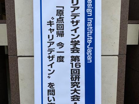 日本インターンシップ学会・日本キャリアデザイン学会で発表