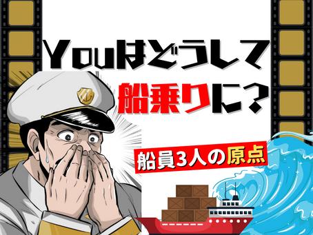 【Youはどうして船乗りに?】海の仕事を選んだ意外な理由3選