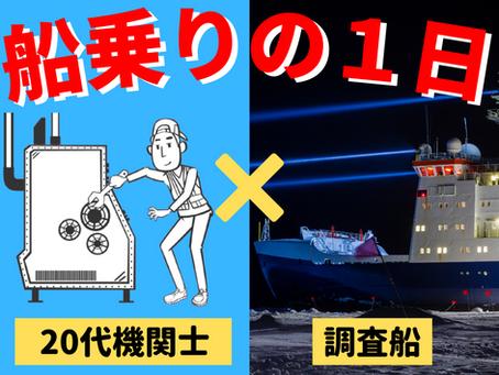 【実録24時】若手調査船『機関士』が語る仕事のリアル